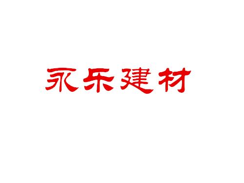 陕西永乐节能建材科技有限公司