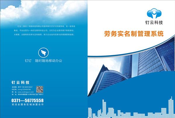 劳务实名制系统专家--郑州钉云劳务实名制Z