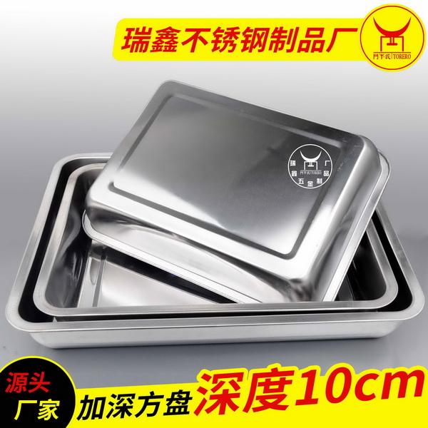 直销不锈钢304日式方盘料理盘 烧烤蒸饭餐厅深浅平底托盘砂光
