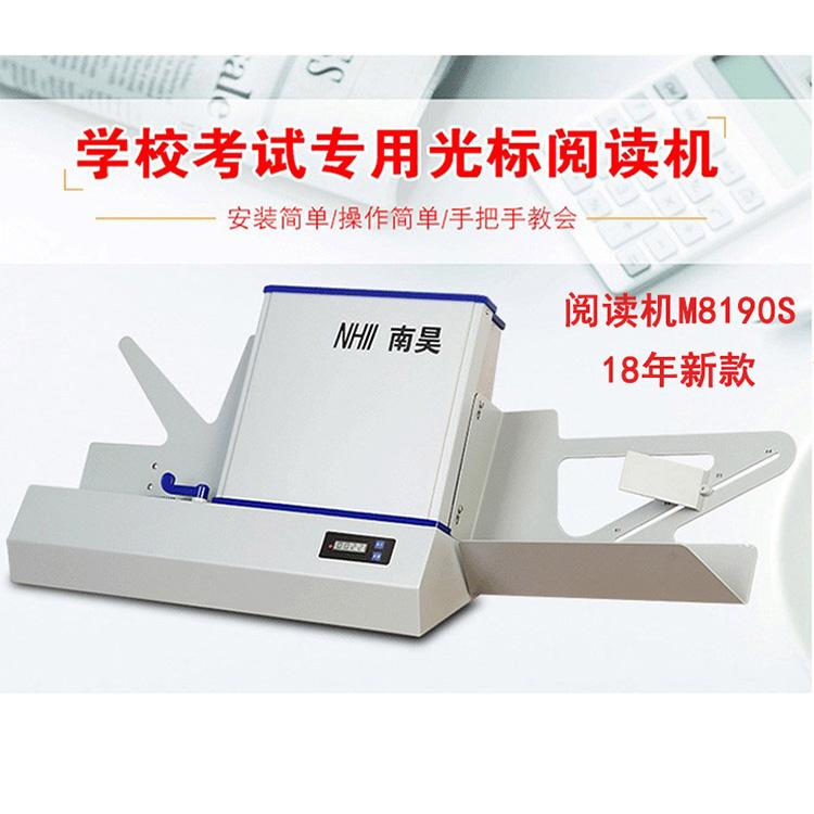 德庆县光标阅读机,扫描光标阅读机,光标阅读机定制