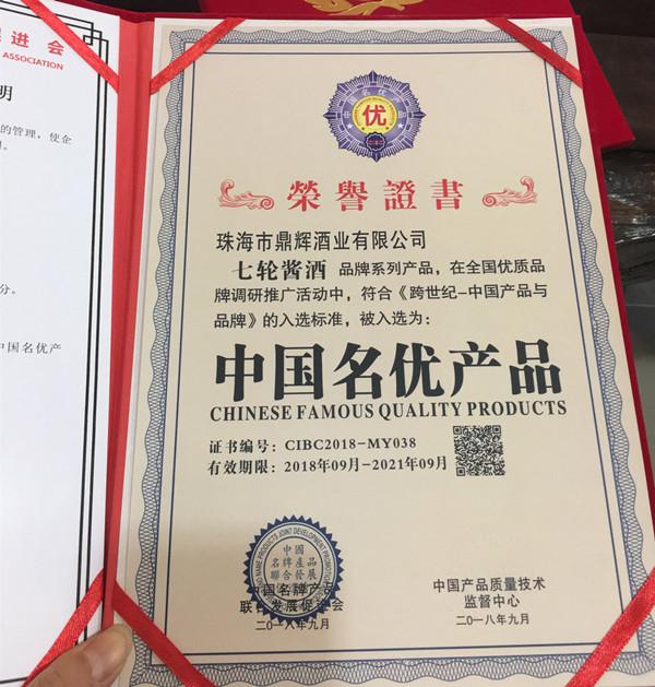 七轮酱酒品牌系列产品被入选为中国名优产品