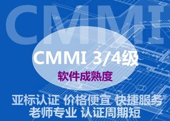 CMMI认证服务
