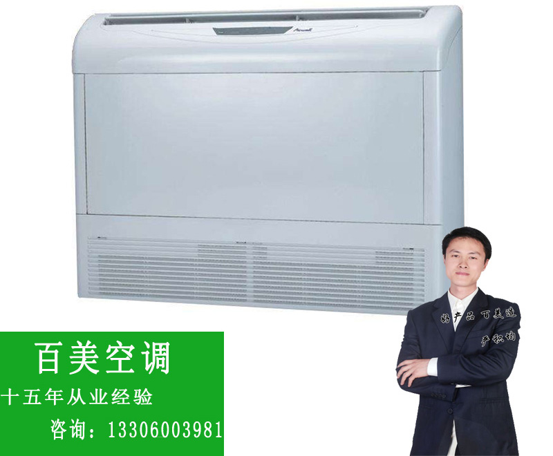 质量好的海尔嵌入式单冷3匹天花机就在百美空调,座吊机销售