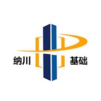 河南省纳川基础工程有限公司泉州分公司