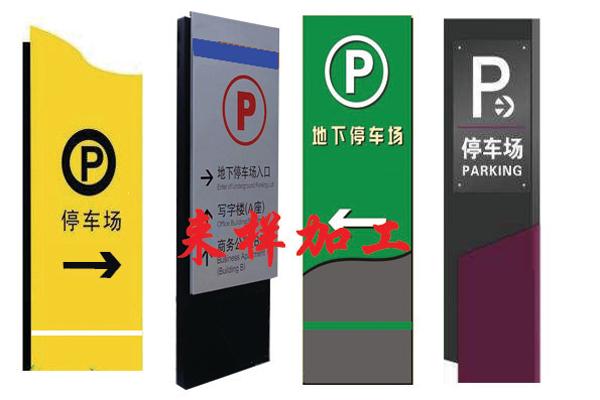 车位指示牌哪家好-品牌好的标志标牌批发
