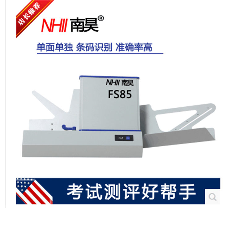 惠东县光标阅读机,光标阅读机型号,自动扫描仪阅读机