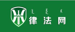 内蒙古蒙旺律师事务所
