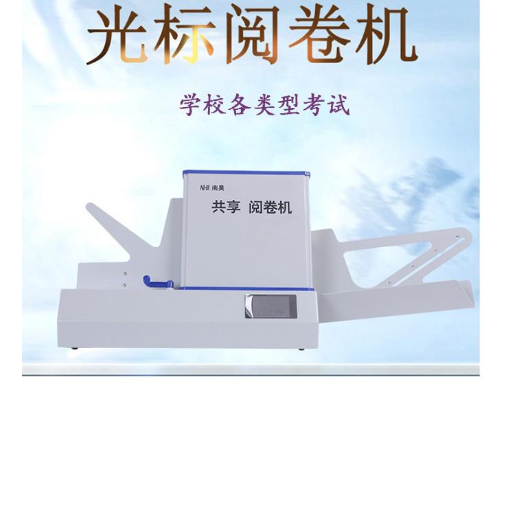 五华县阅卷机,阅卷机厂家,大学考试阅卷机