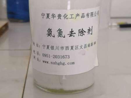 内蒙氨氮去除剂