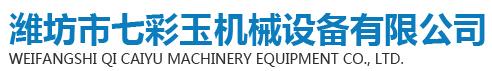 潍坊市七彩玉机械设备有限公司