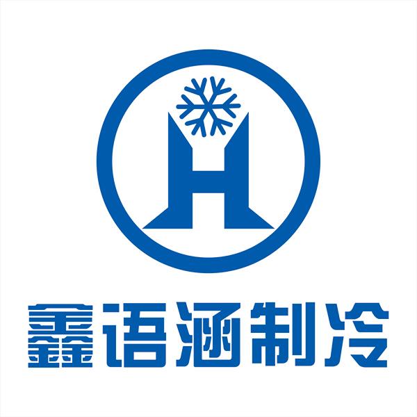 沈阳鑫语涵制冷设备销售有限公司