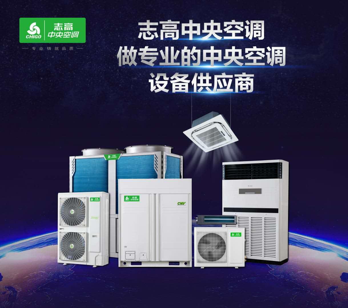 锦州中央空调维修|中央空调厂家直销