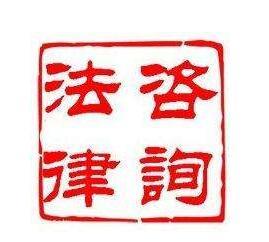 呼和浩特律师_内蒙古知名的内蒙古法律询问推荐机构