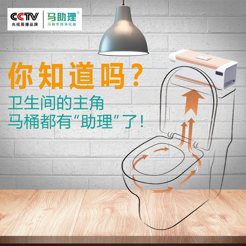 桶净化-内蒙古哪里可以买到热卖马桶净化器