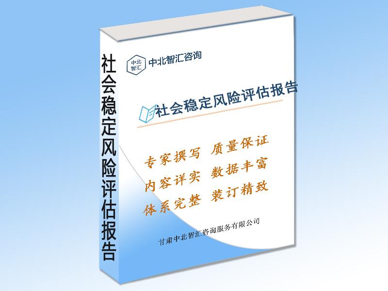 兰州社会稳定风险评估编制--甘肃中北智汇咨询