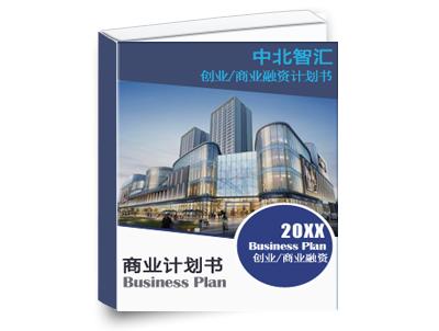 商业计划书代写-可信赖的商业计划书代写公司当属中北智汇咨询