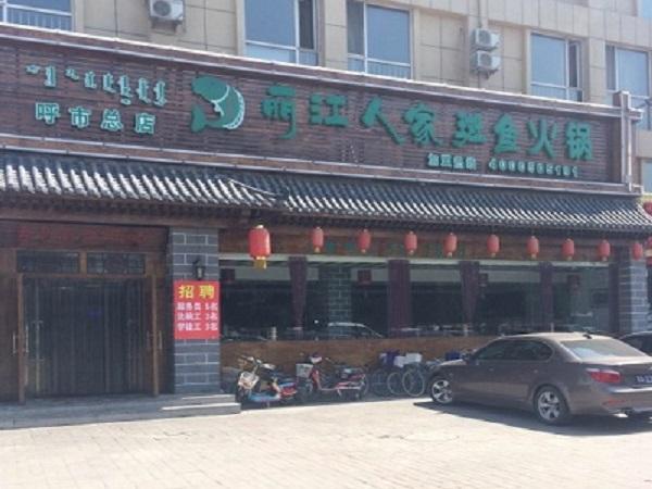 广东斑鱼火锅加盟 内蒙古斑鱼火锅加盟推荐