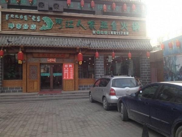 上海当地的斑鱼火锅加盟|斑鱼火锅加盟前景好 潜力大