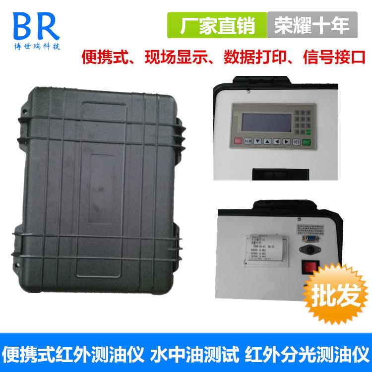 天津红外测油仪-性价比高的红外测油仪在青岛哪里可以买到