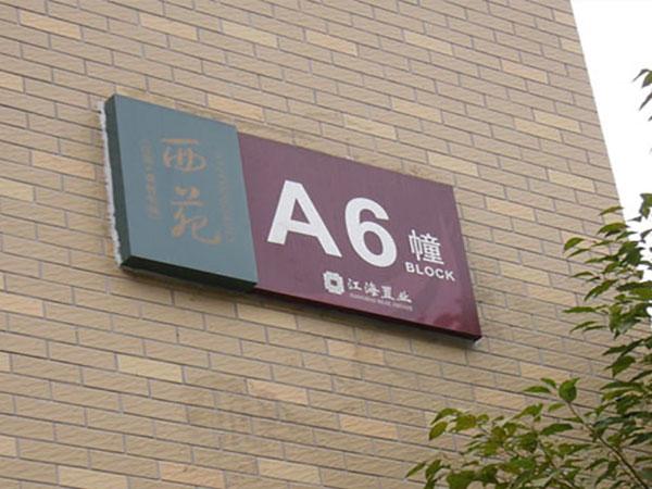 東營廣告牌