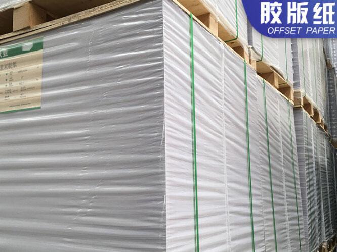 高白双胶纸哪里卖-买高质量的双胶纸-就到博大纸业