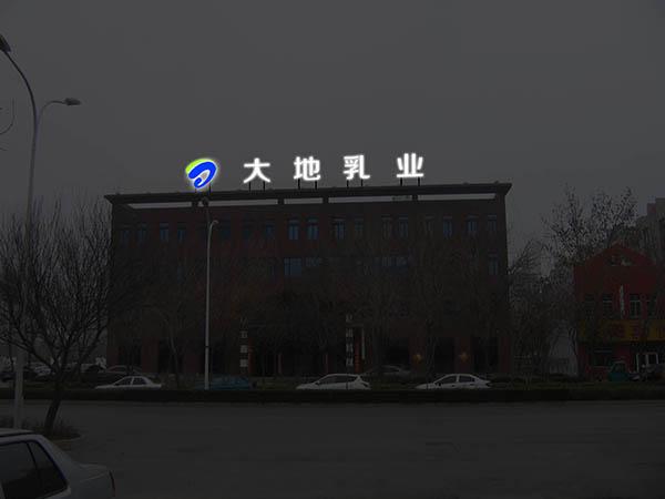 冲孔字设计_选冲孔字制作公司认准天创广告