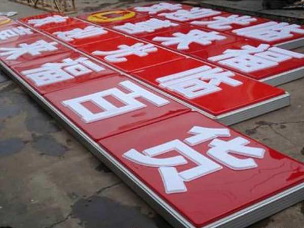東營鋁塑板門頭排行-天創廣告_鋁塑板門頭工程