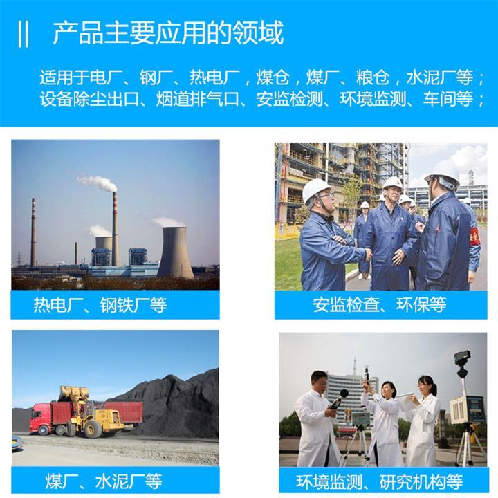 JC-1000粉塵檢測儀廠家推薦-青島高性價JC-1000手持式智能粉塵檢測儀廠家推薦