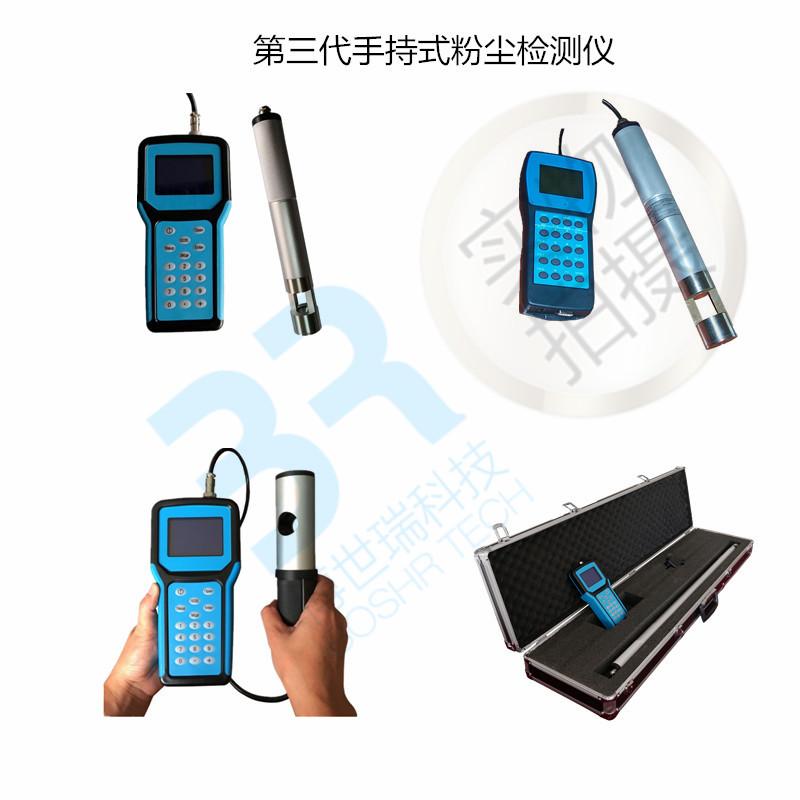 JC-1000粉塵檢測儀選哪家-青島實惠的JC-1000手持式智能粉塵檢測儀哪里買