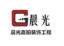 宝鸡晨光嘉阳装饰工程有限公司