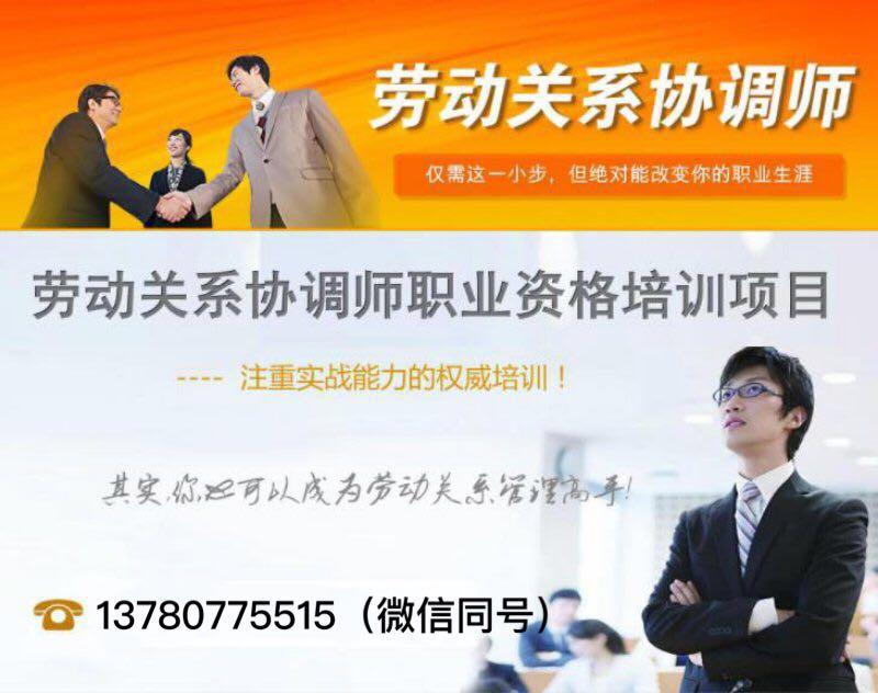 劳动关系协调师职业资格培训项目