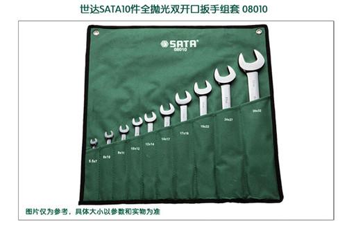 SATA世达工具斜口钳品牌好-买SATA世达工具全抛光双开口扳手组套就到新辉煌物资
