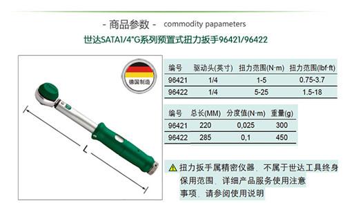 SATA世达工具G系列预置式扭力扳手怎么样 供应可靠的SATA世达工具G系列预置式扭力扳手