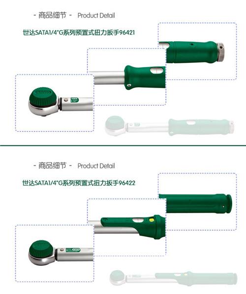 常州SATA世达工具G系列预置式扭力扳手价格范围_新辉煌物资价格划算的SATA世达工具G系列预置式扭力扳手