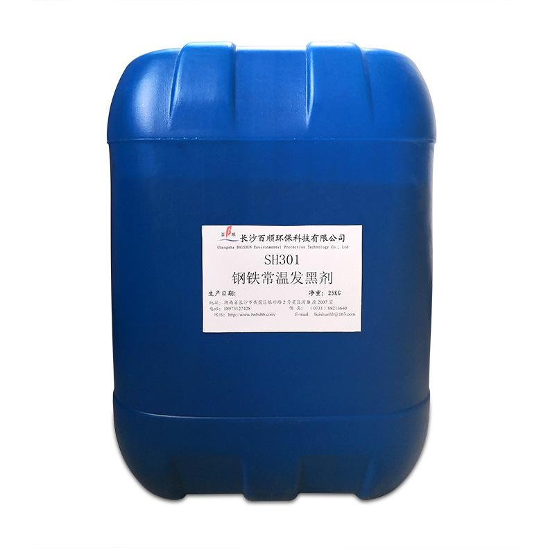 不掉黑的常温发黑剂SH301环保无排放常温快速发黑