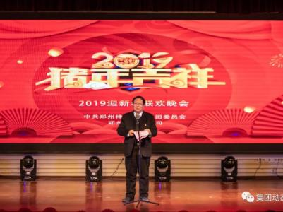 2019郑州菲之栎汽车销售公司迎新春联欢晚会在市总工会举办