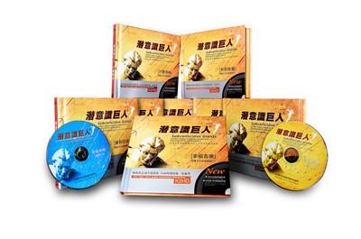 潜意识巨人CD_成富文化提供品牌好的_潜意识巨人CD