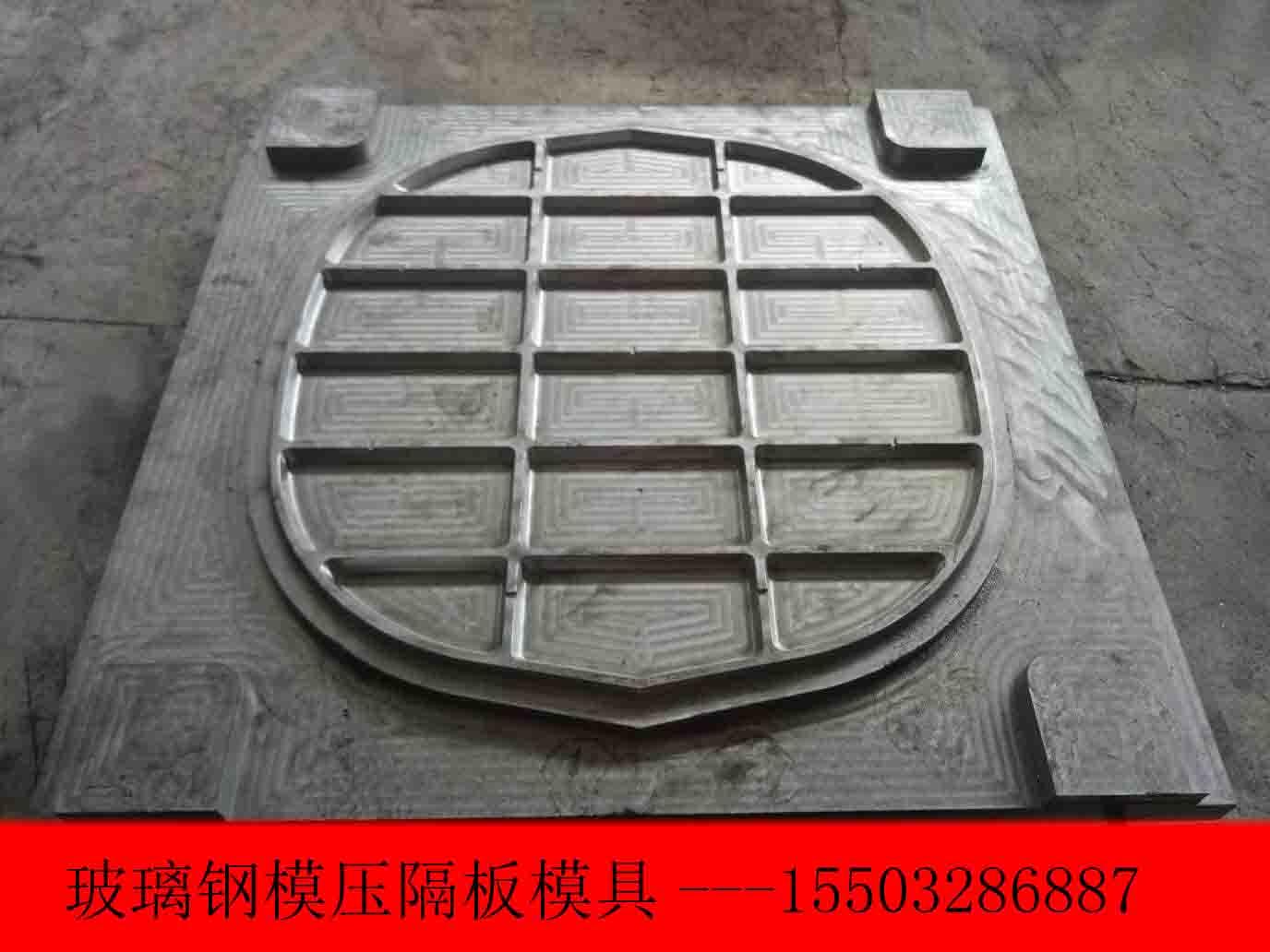 玻璃钢模压化粪池隔板,玻璃钢模压隔板模具,玻璃钢模压化粪池隔板模具价格