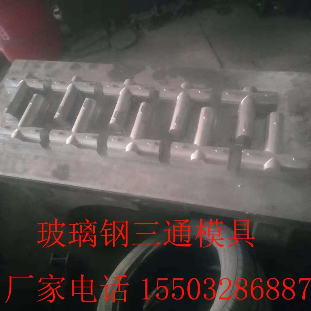 专业生产玻璃钢模压三通模具