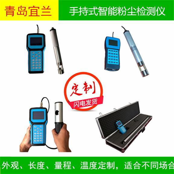 便携式煤粉浓度测试仪厂家_青岛性价比高的粉尘检测仪