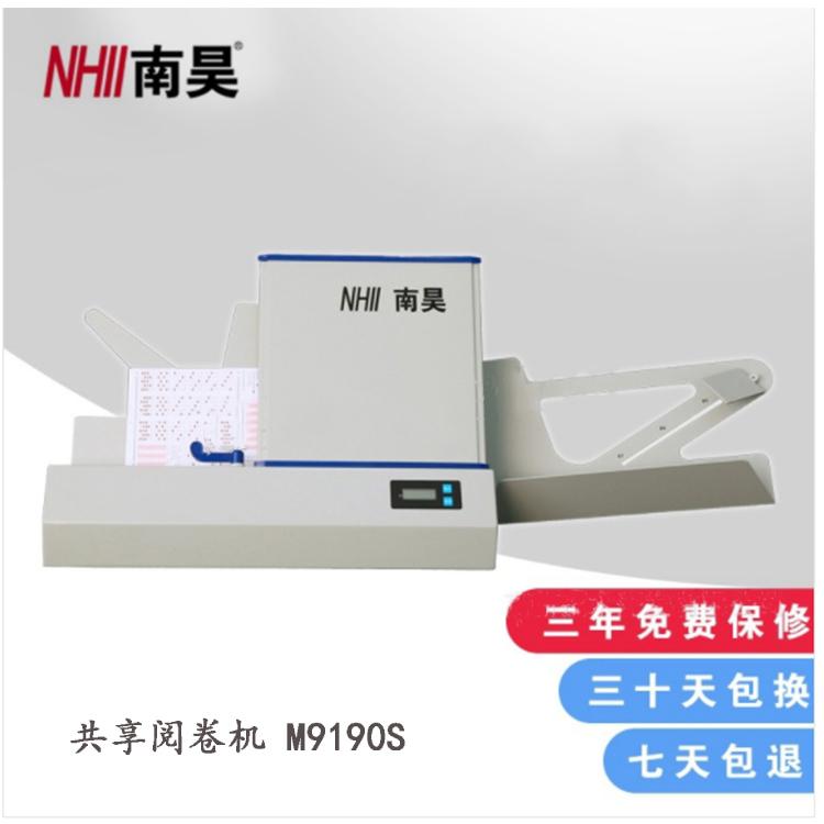 浦江县考试读卡机南昊排名 考试读卡机多少价钱