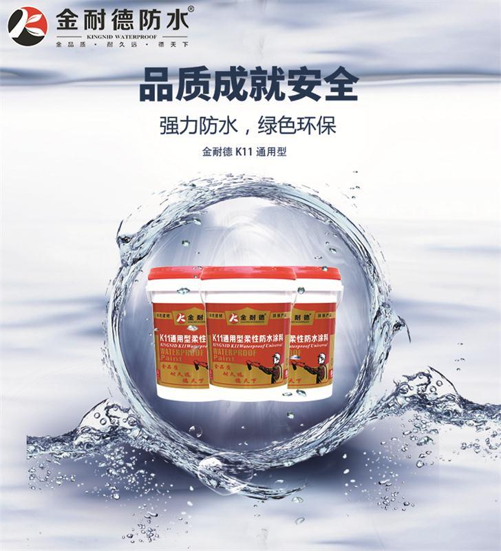 哪里可以买到质量好的柔韧性K11防水涂料_厂家批发防水涂料