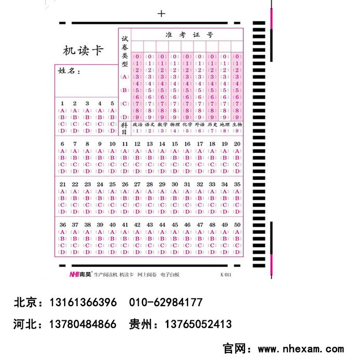 丹江口机读卡中学 机读答题卡价格新信息