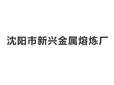 沈阳市新兴金属熔炼厂