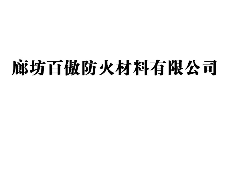 廊坊百傲防火材料有限公司
