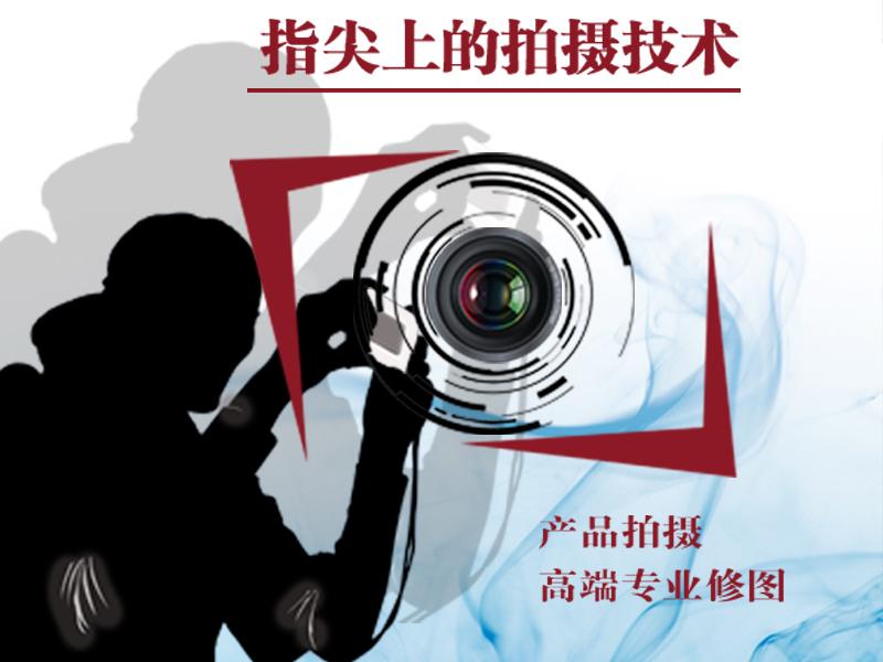 珠海摄影摄像|想要电商淘宝摄影产品拍摄找哪家好