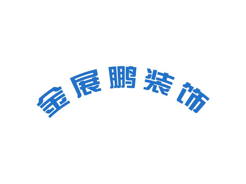深圳市金展鹏装饰工程有限公司