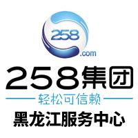 黑龙江258集团翰诺科技-13009995933