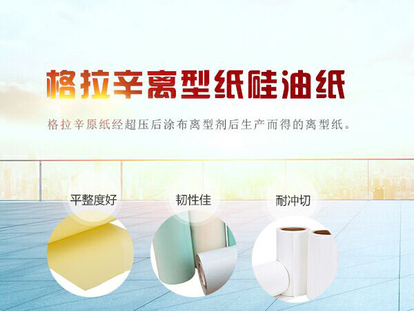 牛皮离型纸供货商_温州普通双硅离型纸价格行情