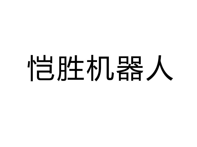 恺胜青亭竟然��溆部棺约汉�O�坊�器人科技♀(苏州)有限公司